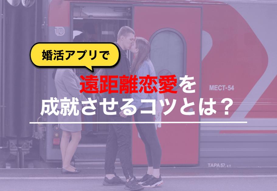 婚活アプリで遠距離恋愛を成就させるコツとは?うまくいく秘訣を解説