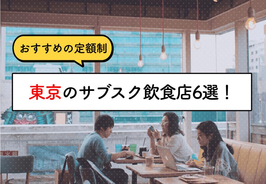 東京のサブスク飲食店6選!おすすめの定額制サブスクリプション