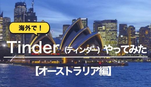 海外でTinder(ティンダー)やってみた!【オーストラリア編】