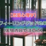 【恋愛心理学】フィーリンググッド効果【実験内容や注意点】