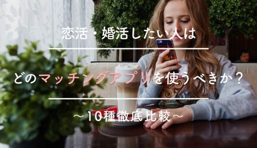 【10種徹底比較】恋活・婚活したい人はどのマッチングアプリを使うべき…?