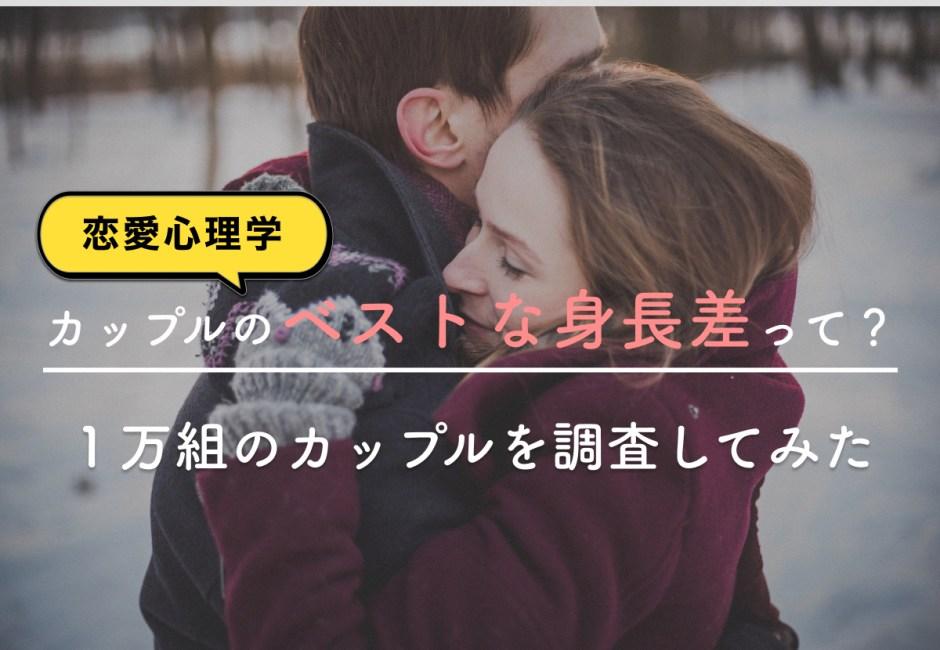 【恋愛心理学】カップルのベストな身長差って?1万組のカップルを調査してみた【論文研究】