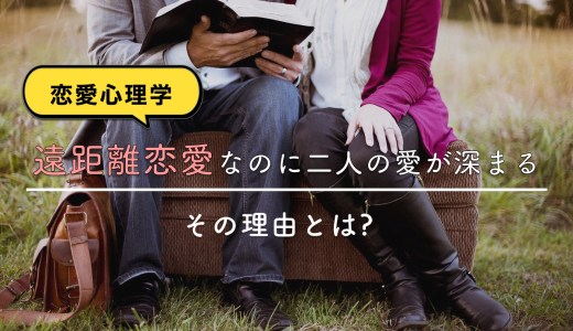 【恋愛心理学】遠距離恋愛なのに二人の愛が深まる!?その理由とは【論文研究】