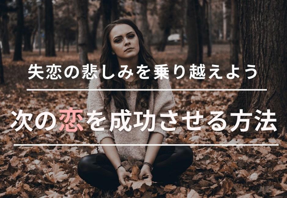 【次の恋を成功させる方法】失恋の苦しみを乗り越えよう!