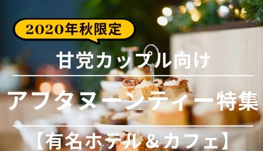 【2020年秋】期間限定!甘党カップル向けアフタヌーンティー特集【有名ホテル&カフェ】