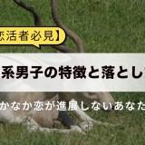 【恋活者必見】恋が進展しない草食系男子の特徴とその落とし方!