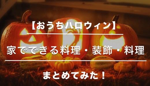 【おうちハロウィン】家で楽しめる装飾・料理・仮装をまとめてみた!