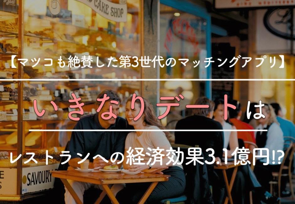 いきなりデートはレストランへの経済効果3.1億円!?【マツコも絶賛した第3世代のマッチングアプリ】