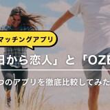 【最新マッチングアプリ】「今日から恋人」と「OZEN」を徹底比較してみた!