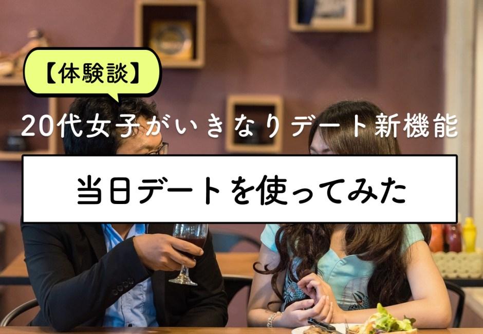 【いきなりデート新機能】20代女が「当日デート」を使ってみた!【体験談】
