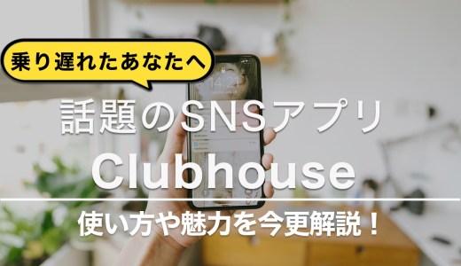 【乗り遅れたあなたへ】話題のSNSアプリClubhouse(クラブハウス)とは?
