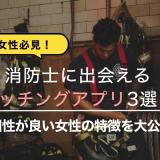 【女性必見】消防士に出会えるマッチングアプリ3選!相性が良い女性の特徴を大公開