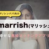 【marrish(マリッシュ)】バツイチ・シンママ/シンパパのための幸せな再婚マッチングアプリ