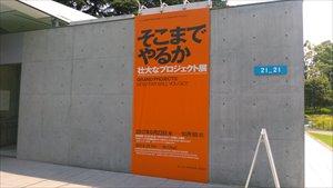 東京ミッドタウン~21-21DESIGN SIGHT