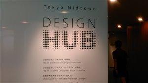東京ミッドタウン~デザインハブ