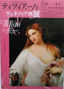 東京都美術館~障害のある方のための特別鑑賞会