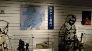 平和記念展示資料館