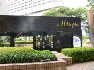 新宿~ヒルトピア