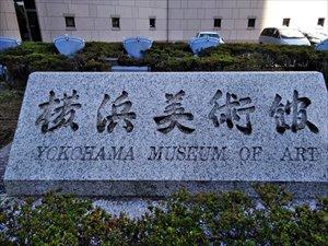 横浜美術館 バリアフリー情報