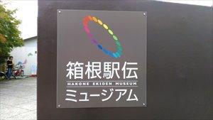 箱根駅伝ミュージアム バリアフリー情報