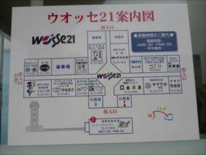 銚子~ウオッセ21バリアフリー情報