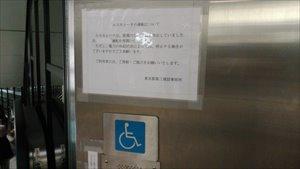 新宿地下通路バリアフリー情報
