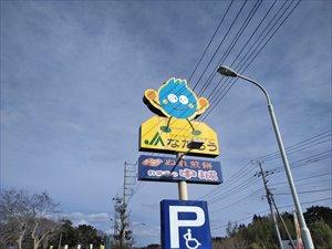 車椅子で行く道の駅バリアフリー情報~茨城県鹿行編