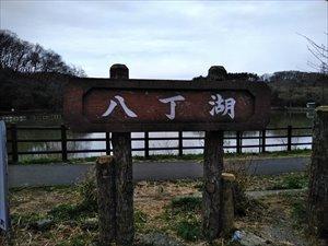 車椅子で行く埼玉県吉見町 八丁湖公園バリアフリー情報