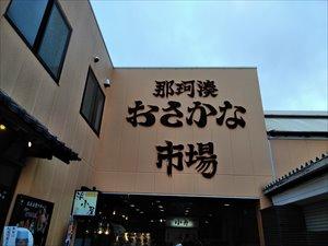 那珂湊おさかな市場 車椅子で行くひたちなか バリアフリー情報