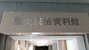 車椅子で行く 桶川歴史民俗資料館 バリアフリー情報