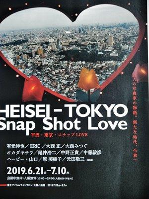 フジフィルムスクエア「平成・東京・スナップLOVE」展バリアフリー情報