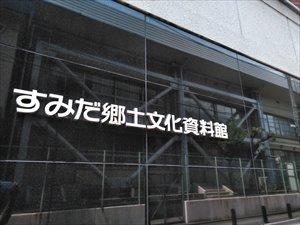 隅田川と下町の博物館 すみだ郷土文化資料館 バリアフリー情報