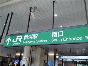 舞浜駅とは直結