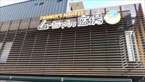 東京の産直 小平むーちゃん広場 バリアフリー情報