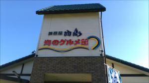 浜焼きの名店 九十九里浜茶屋向島 バリアフリー情報