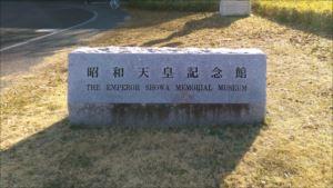 立川昭和記念公園内  昭和天皇記念館 バリアフリー情報