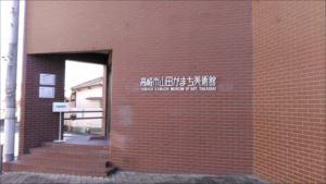 高崎市山田かまち美術館 車椅子での観覧ガイド