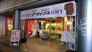 NHK公開ライブラリー