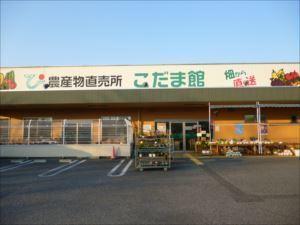 埼玉の産直 JA埼玉ひびきの こだま館直売所 バリアフリー情報