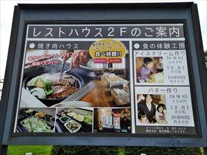 食の体験工房」はレストハウスの2F