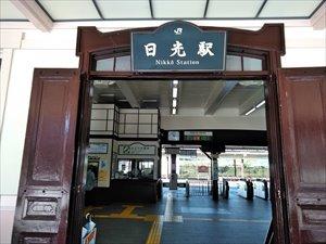 JR日光駅のバリアフリー状況