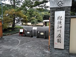 肥後細川庭園の歴史