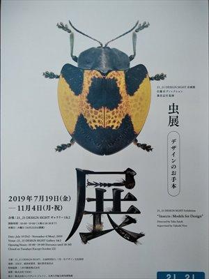 東京ミッドタウン21-21 DESIGN SIGHT「虫展」 バリアフリー情報