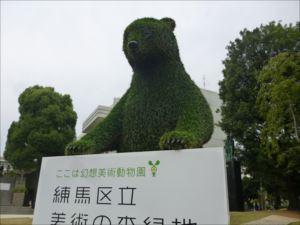 幻想美術動物園