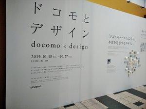 ではドコモのデザイン展示や、空中モビール