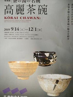 三井記念美術館「高麗茶碗」展 車椅子で観覧 バリアフリー情報