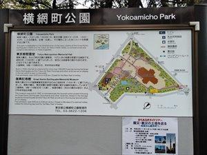 東京都横綱町公園