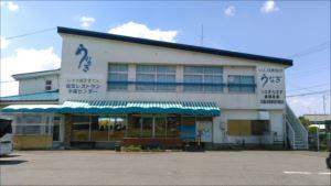印旛沼漁協直営レストラン 水産センター
