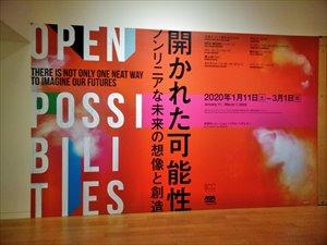 東京オペラシティ ICC「開かれた可能性」展 車椅子バリアフリー情報