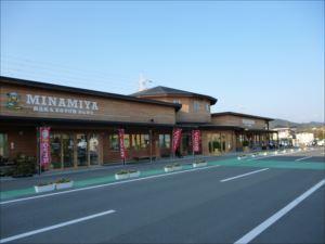 道の駅和田浦
